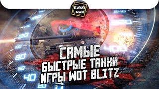 САМЫЕ БЫСТРЫЕ танки игры WoT Blitz, только для профи!