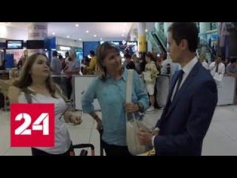 , title : 'Жена и дочь летчика Константина Ярошенко прилетели в США на первое свидание за 8 лет - Россия 24'