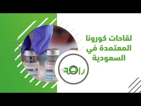 تعرّف على اللقاحات المعتمدة في السعودية