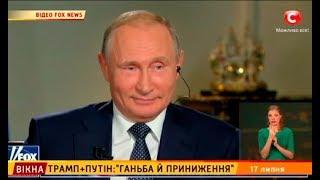 Трамп+Путін: ганьба й приниження – Вікна-новини – 17.07.2018