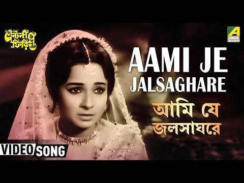 Ami Je Jalsaghare   Antony Firingee   Bengali Movie Song   Sandhya Mukherjee