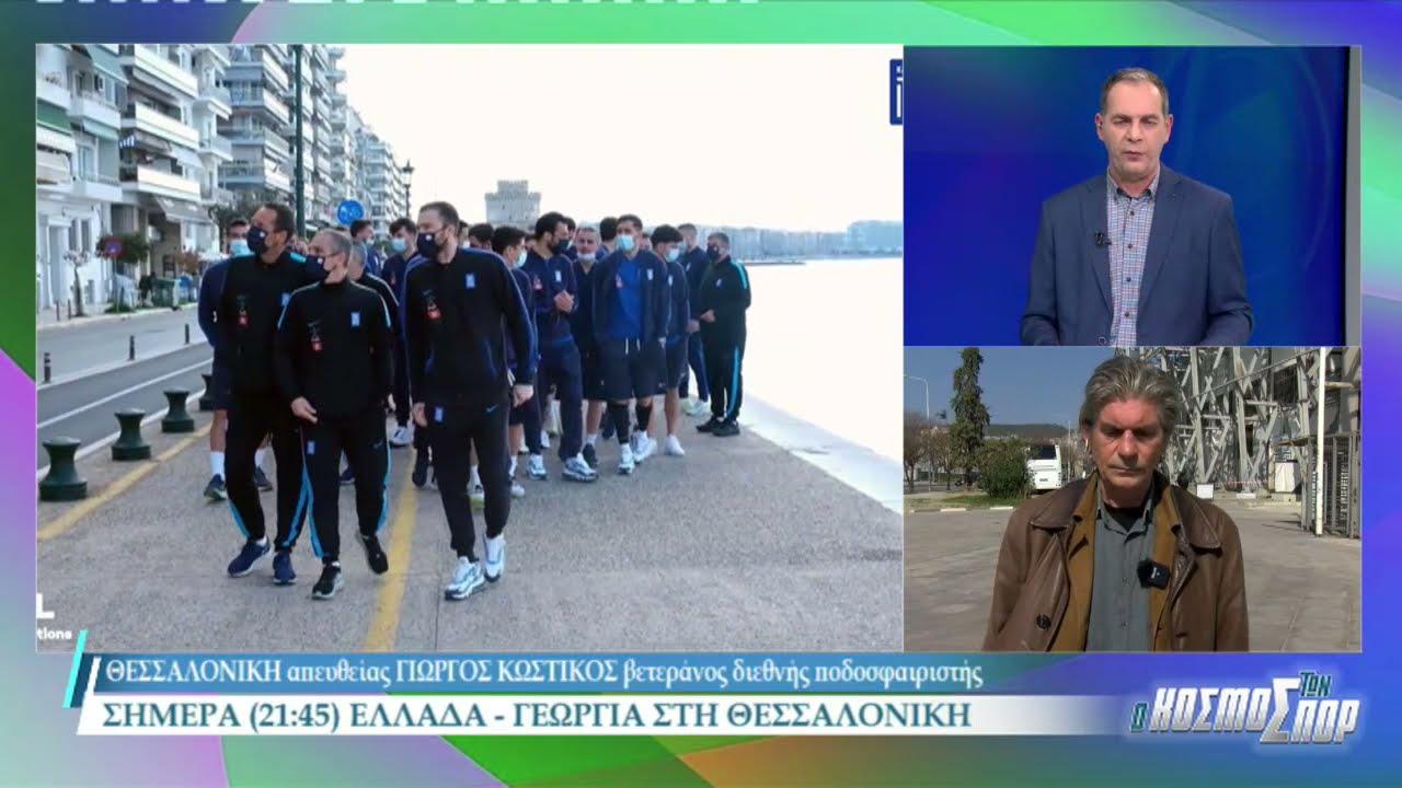 O πρώην διεθνής ποδοσφαιριστής Γιώργος Κωστίκος στην ΕΡΤ3 | 31/03/2021 | ΕΡΤ