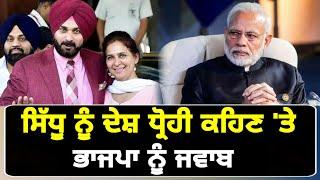 ਨਵਜੋਤ ਸਿੱਧੂ 'ਤੇ ਭਾਜਪਾ ਨੂੰ ਮੋੜਵਾਂ ਜਵਾਬ Navjot Sidhu reply to BJP on speech at Kartarpur Sahib