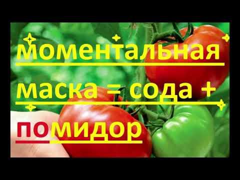 маска для лица моментальный эффект - сода и помидор