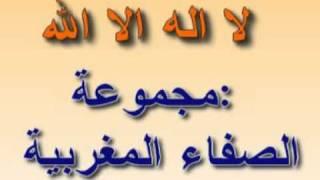 نشيد مغربي رائع لا اله الا الله