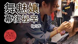 【舞魅孃幕後秘辛】節目漏網鏡頭大追擊 | 民俗大廟埕 ep.129