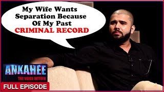 My Wife Wants Separation Because Of My Past CRIMINAL RECORD- Ankahee The Voice Within | Ep #18