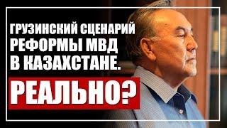 Назарбаев о грузинском опыте реформы МВД. Сказано, но будет ли сделано?