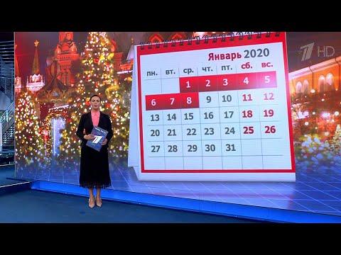 Правительство утвердило календарь праздничных выходных дней в 2020 году.