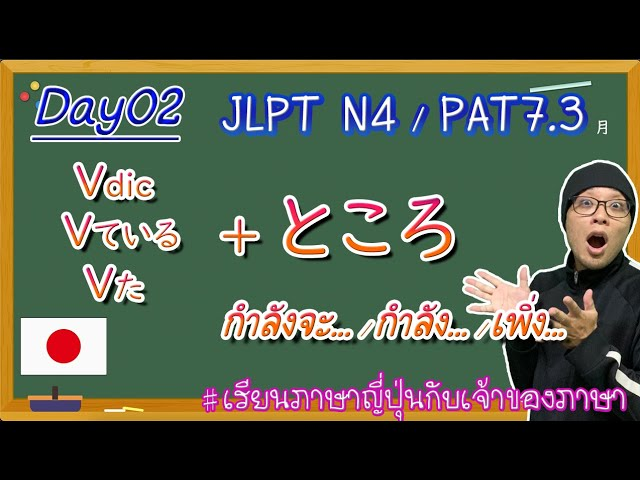 "JLPT N4 -ep2- ""คำกริยาช่วยところ"""