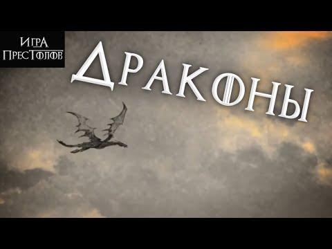 ДРАКОНЫ - монолог Великого мейстера Пицеля [Лор по Игре престолов]