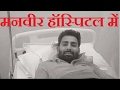 Big-Boss Winner  Manveer Gurjar is hospitalized