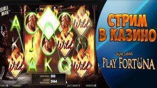 Конкурс-Стрим в онлайн казино PlayFortuna