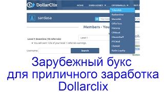 Зарубежный букс для приличного заработка Dollarclix