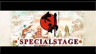 【TGS2012】「大神 絶景版」スペシャルステージ