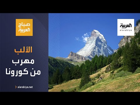 العرب اليوم - شاهد : جبال الألب السويسرية ملجأ الأوروبيين هربا من