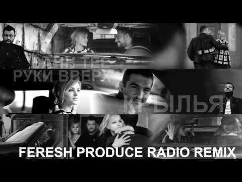 Bahh Tee и Руки Вверх - Крылья (Fresh produce remix)