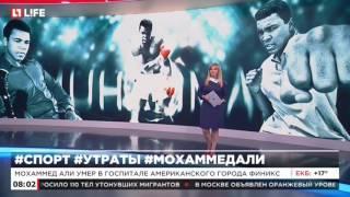 УМЕР МОХАММЕД АЛИ / MUHAMMAD ALI