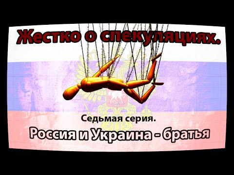 """Россия и Украина - братья! """"Жестко о спекуляциях"""". Седьмая серия. [Цербер]"""