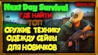 Next Day Survival:ГДЕ НАЙТИ ТОП ОРУЖИЕ,ОДЕЖДУ,ТЕХНИКУ,СЕЙФЫ,КЛЮЧИ.КАК УБИТЬ МЕДВЕДЯ