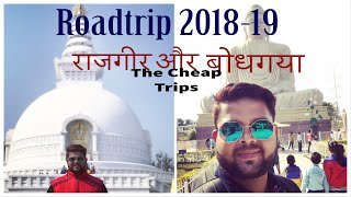 preview picture of video 'Roadtrip 2018-19 | Episode 4 | Bodhgaya & Rajgir | The Cheap Trips'