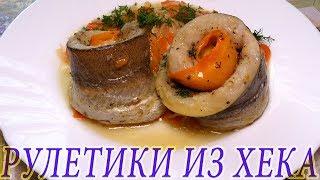 Вкуснейшие рыбные рулетики/Рулетики из хека