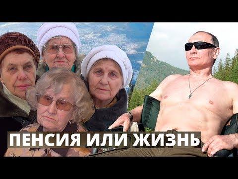 Пенсия или жизнь. Как живут российские пенсионеры