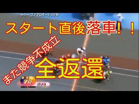 ガールズケイリン  スタート直後落車 競走不成立 全返還 170820 静岡競輪7R