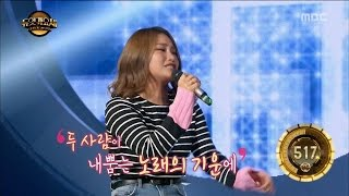 [Duet song festival] 듀엣가요제 - Son Seungyeon & Seong Gyeongmo, 'Love Me Right' 20160930