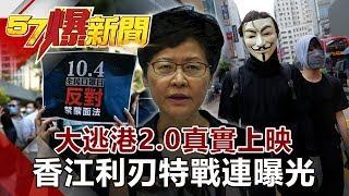 大逃港2.0真實上映 香江利刃特戰連曝光《57爆新聞》網路獨播版 2019.10.07