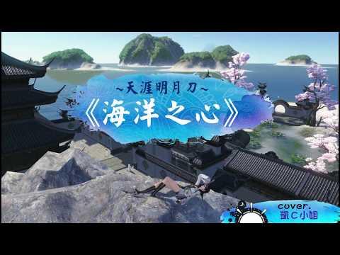 【天涯明月刀】《海洋之心》翻唱 -潛龍之淵版-  cover.凱C小姐