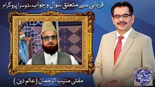 Peyam e Subh With Aneeq Ahmed | 17 July 2021 | Dunya News | Mufti Muneeb ur Rehman