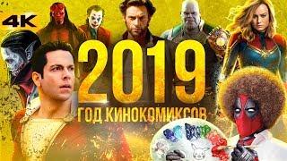 Все сюрпризы и экранизации Marvel в 2019