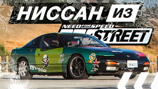 Nissan 240SX Райана Купера из Need For Speed ProStreet | NFS в реальной жизни | Nissan Ryan Cooper