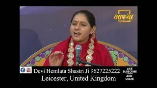 Braj Me Janm Dena By Devi Hemlata Shastri Ji 9627225222