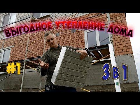 Выгодный материал для утепления и отделки фасада 3 в 1(утепление, защита, отделка)Утепляю дом Ч.1.