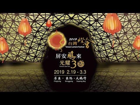 2019台灣燈會宣傳影片