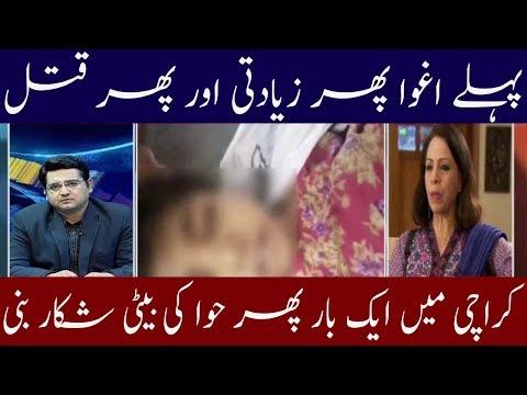 Top Story @ 7 | 3 August 2018 | Kohenoor News Pakistan