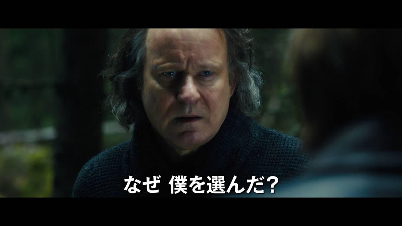 映画『われらが背きし者』予告編