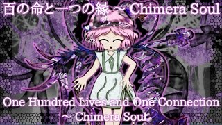 BPoHC Shion's Theme : One Hundred Lives And One Fate ~ Chimera Soul