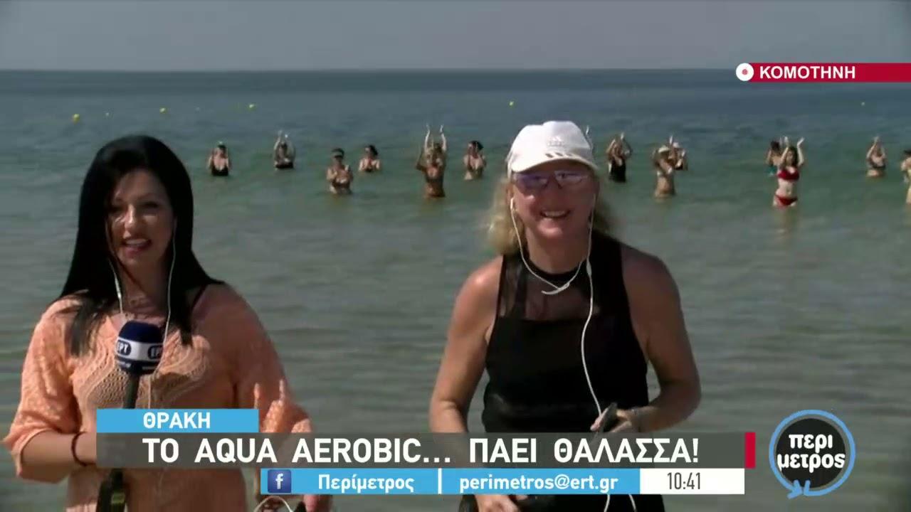 Tο AQUA AEROBIC… πάει θάλασσα! | 07/07/2021 | ΕΡΤ