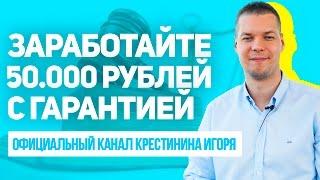 Как заработать от 50000 рублей с юридической гарантией результата | Как заработать в интернете