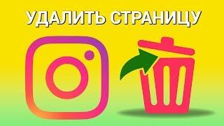 Как удалить аккаунт в Instagram? Удаляем профиль в Инстаграм с телефона временно и навсегда