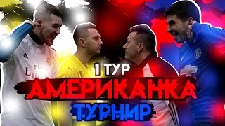 АМЕРИКАНКА ТУРНИР   ГЕРМАН vs. ФИНИТО   СИБСКАНА vs. РОМАРОЙ (1 ТУР)