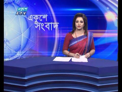 02 PM News || দুপুর ০২টার সংবাদ || 23 June 2021 || ETV News