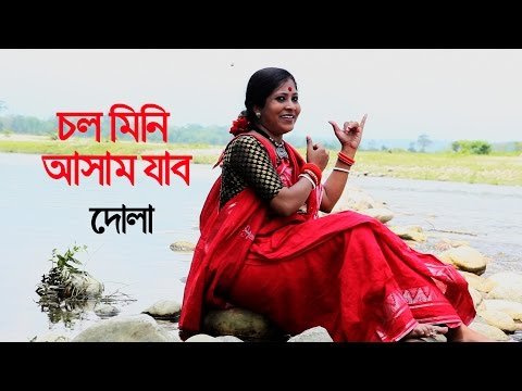 Chol Mini Asam Jabo | Dola Roy | Folk Song