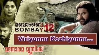 Viriyunnu kozhiyunnu | Bombay March 12 - YouTube