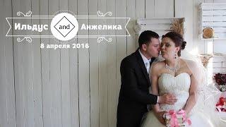 Ильдус и Анжелика (Свадебный клип 8 апреля 2016 года)