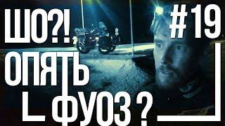 Поездка в Крым на мотоцикле Урал #19 - Ночные приключения по дороге в Ростов [24 августа 2018]