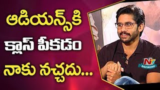 I Never Give Any Messages in My Films Says Naga Chaitanya | Sailaja Reddy Alludu | NTV Ent
